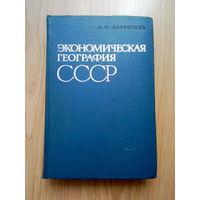 Экономическая география СССР, Лаврищев А.Н.
