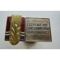 Отличник СЕЛЬСКОГО ХОЗЯЙСТВА Латвийской ССР (1960-70 г.)