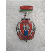 Знак: Брестской милиции-60 лет.