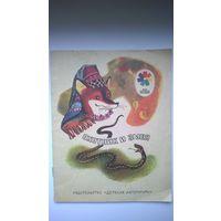 Охотник и змея. Удмуртские народные сказки. Цветные полностраничные иллюстрации Г. Валька. Серия: Мои первые книжки