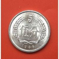 75-32 Китай, 5 фынь 1986 г.