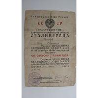 "Удостоверение к медали "" За   оборону Сталинграда ""  1944 г"