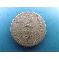 2 копейки 1957,СССР,много лотов в продаже!!!