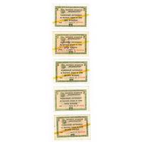 Чеки с желтой полосой 2,5,10коп.1965г.,5,10коп1966г.серия Д