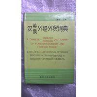 Китайско-английско-русский внешнеэкономический и внешнеторговый словарь