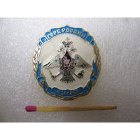 Знак. Герб России