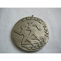 Минск 1971