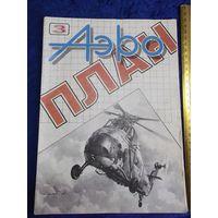 Журнал Аэроплан, 1993 г., номер 3.