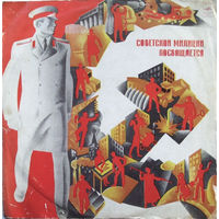 Песни и марши посвященные советской милиции (винил, LP)
