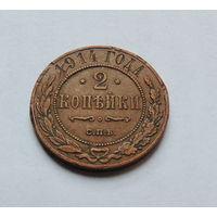 Старт с 1 рубля.  2 копейки 1914 год.