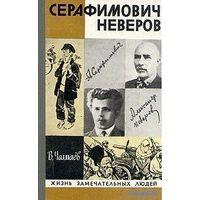 В.Чалмаев.Серафимович,Неверов.ЖЗЛ. Почтой не высылаю.