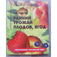 Ракитин А.Ю. Ранний урожай плодов, ягод