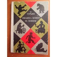 Ольга Гурьян Ивашка бежит за конем