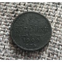1/2 копейки 1909 года
