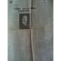 Лист от газеты Тайна Академика Вавилова 22ноября 1987 г
