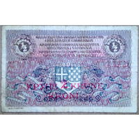 Кор. Югославия 2 кроны - 1/2динара 1919г