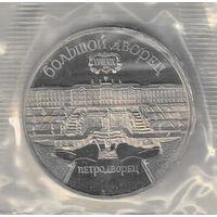 5 рублей 1990  Большой дворец в Петродворце пруф запайка