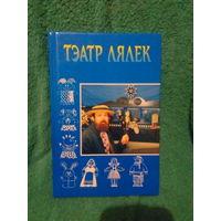 М. А. Каладзинский. Тэатр лялек. На беларускам языке.