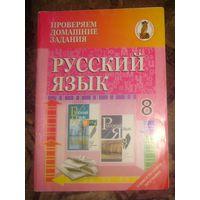 Прверяем домашние задания.Русский язык.8 класс.