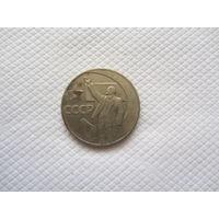 1 рубль 1967 г. СССР