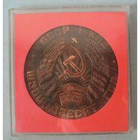 Медаль настольная БССР-60
