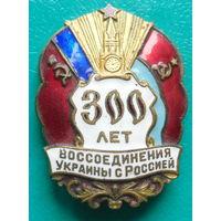 """Знак """"300 лет воссоединения Украины с Россией"""""""