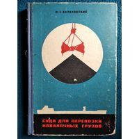 М.Е. Барановский  Суда для перевозки навалочных грузов. 1967 год