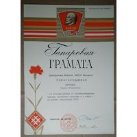 Ганаровая грамата ЦК ЛКСМБ. 1972 г.