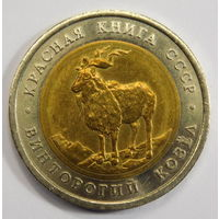 5 рублей 1991 Винторогий козёл Красная книга (1)