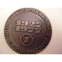 RIGAS MOTORUPNICA.1927-1977.т.м