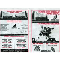 Хоккей. Программа. Гомель - Динамо (Минск).2003.
