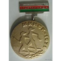 """Медаль """" Спартакиада Минск 1971г."""""""