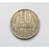 10 копеек 1969 СССР #05