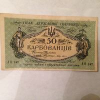 50 карбованцев 1918 года   Сохран