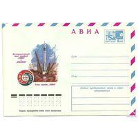 """Почтовый конверт """"Экспериментальный полет кораблей Союз и Аполлон. 1975г."""