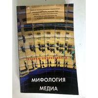 Алексей Исаев. Мифология медиа. Очерки визуальности