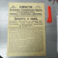 Газета Известия 208 ... репринт 1967 года. тираж 15000 штук..