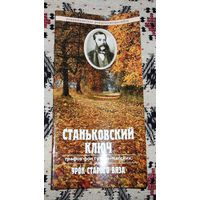 Станьковский ключ графов фон Гуттен-Чапских, или Урок старого вяза. Романтическое ретропутешествие