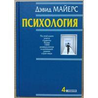 Психология (уценка)