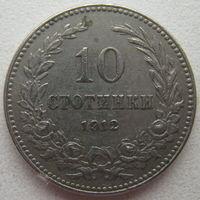 Болгария 10 стотинок 1912 г.