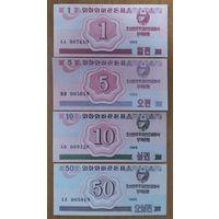 Набор 1-5-10-50 чон КНДР 1988 года (для туристов из Соцстран) - UNC