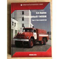 Книга Пожарный типаж. Том 3. Постскриптум. А.В. Карпов