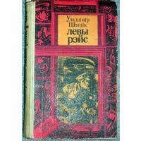 Уладзімір Шыцік Левы рэйс. Книга из серии Библиотека приключений и фантастики.