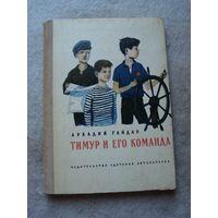 "Книга Аркадия Гайдара ""Тимур и его команда"". Москва, ""Детская литература"", 1977 год."