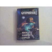 С. Куприянов Маги нашего горада.