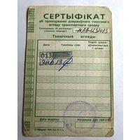 Сертификат о прохождении технического осмотра