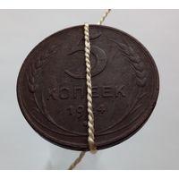 5 копеек 1924 года, штемпель 2!!!  ПОВОРОТ ШТЕМПЕЛЯ!!! Супер редкая в таком исполнении!!! Состояние монеты!!! 100% оригинал!!!