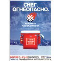 Рекламная открытка Снег.Огнеопасно