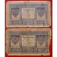 1 рубль 1898 года ( 2 шт ).