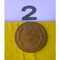 2 копейки 1928 года СССР. Красивая монета! Родная патина!